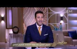 من مصر | عشاق الساحرة المستديرة على موعد مع مباراة السوبر المصري في الإمارات