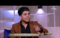 من مصر | اعرفوا ايه حصل في حفل استاد القاهرة مع المطرب عمر كمال وسبب تغير صوته