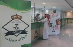 """الجوازات السعودية توضح غرامة عدم تجديد """"هوية مقيم"""""""