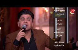 عمر كمال يبدع في موال (أبويا)