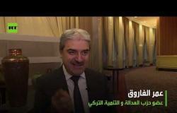 عضو بحزب العدالة والتنمية لـ آر تي: التركيز على إدلب سيكون مكلفا لروسيا وتركيا