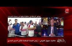رئيس لجنة السوبر المصري بالإمارات ينهي الجدل حول إحياء محمد رمضان للحفل