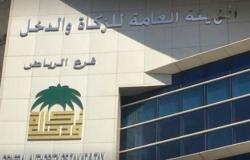 الزكاة والدخل السعودية تبدأ تطبيق لائحة المكافآت للمُبلغّين عن مخالفات