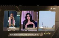 من مصر | الإعلان عن إطلاق أول منطقة إلكترونية للصادرات العربية