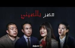 في زمن كورونا| حياة ٤ صينيين في مصر.. هل تغيرت المعاملة؟