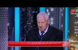 مكرم محمد أحمد : أمن مصر متوفر ومضمون وعناصر استمراره قائمة وموجودة