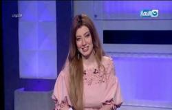 برنامج خطوات مع ياسمين سيف الدين | الحلقة كاملة | 18 فبراير 2020