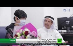 إجراءات الإمارات في مواجهة فيروس كورونا