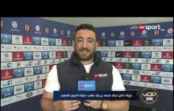 """جولة داخل ستاد محمد بن زايد """"ملعب مباراة السوبر المصري"""""""