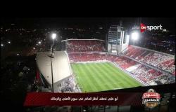 أبو ظبي تخطف أنظار العالم في سوبر الأهلي والزمالك