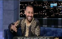 """النجم محمد الريفي يحكي كواليس اكس فاكتور مع حسين الجسمي وكارول سماحه """"اخر النهار"""""""