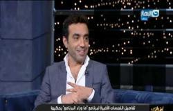 """الاعلامي محمد نشات يتحدث عن برنامجه """"ما وراء البرنامج"""" علي شاشة النهار """"اخر النهار"""""""