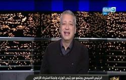 اخر النهار | الحلقة الكاملة بتاريخ 18 فبراير 2020  (المطرب محمد الريفي- الاعلامي محمد نشات)