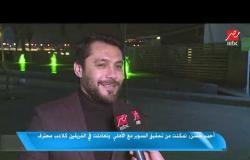 أحمد حسن: كهربا في إنتظاره ماتش صعب مع جمهور الزمالك