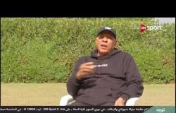ذكريات لاعب الزمالك السابق غانم سلطان مع لقاءات القمة