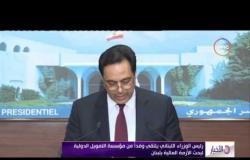 الأخبار - رئيس الوزراء اللبناني يلتقي وفدا من مؤسسة التمويل الدولية لبحث الأزمة المالية بلبنان