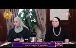 مساء dmc - رئيس الوزراء: نقوم بعمليات جراحية لتنظيف اقتصاد مصر من تشوهات 40 عاما