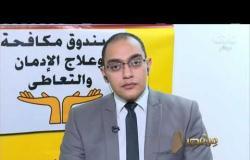 من مصر | سيدة تستغيث وتطلب علاج زوجها من تعاطي المخدرات وأخصائي بصندوق مكافحة الإدمان يجيب