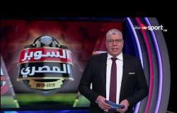 """شبكة مراسلي """"أون سبورت"""" يرصدون الأجواء قبل قمة السوبر المصري بين الأهلي والزمالك"""