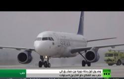 استئناف تشغيل مطار حلب الدولي