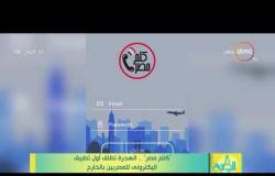 """8 الصبح - """"كلم مصر"""".. الهجرة تطلق أول تطبيق إليكتروني للمصريين بالخارج"""