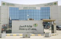 العمل السعودية تناقش العلاقات التعاقدية العمالية مع القطاع الخاص