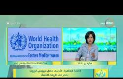 8 الصبح - الصحة العالمية: الأجنبي حامل فيروس كورونا بمصر في طريقه للشفاء