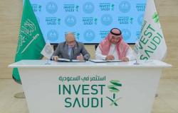 السعودية..اتفاقية لاستقطاب استثمارات أجنبية محلية لتطوير بوابة الدرعية
