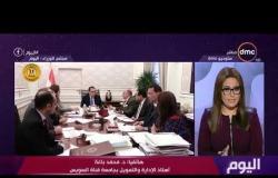 اليوم - حديث حول أجتماع مجلس الوزراء اليوم مع د. محمد باغة أستاذ الإدارة والتمويل بجامعة قناة السويس