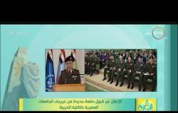 8 الصبح - الإعلان عن قبول دفعة جديدة من خريجي الجامعات المصرية بالكلية الحربية