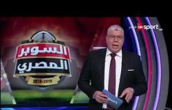 أرقام وإحصائيات السوبر المصري في نسخته الـ17