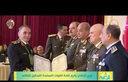 8 الصبح - وزير الدفاع يكرم قادة القوات المسلحة المحالين للتقاعد