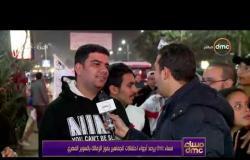 مساء dmc يرصد أجواء احتفالات الجماهير بفوز الزمالك بالسوبر المصري