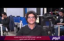 اليوم - الأهلي والزمالك في قمة جديدة بالإمارات على لقب السوبر المصري