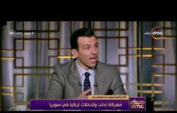 مساء dmc - أحمد المسلماني: روسيا لن تتراجع عن المواجهة المحتملة مع القوات التركية في إدلب