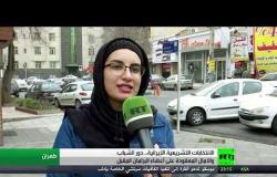إيران.. الانتخابات البرلمانية ودور الشباب