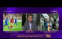 مساء dmc - ك. محمد عمارة: السوبر ليس تحدي حقيقي والتحدي سيكون أمام الترجي وصن داونز في افريقيا