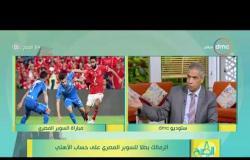 8 الصبح - ك/ عادل عبد الواحد: أنا مع قرار إقامة مباراة الأهلي والزمالك بالدوري في موعدها
