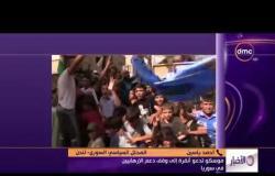 الأخبار – هاتفيا .. أحمد ياسين/ المحلل السياسي السوري - لندن