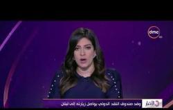 الأخبار – وفد صندوق النقد الدولي يواصل زيارته إلى لبنان