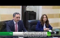 عون: سنحاسب المسؤولين عن أزمة لبنان المالية