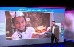 الشيف الصغير، طفل مغربي يتحدى التوحد بهواية الطبخ