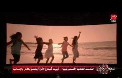 الملحمة الغنائية الأضخم عربيًا.. أوبريت (صناع الأمل) يحتفي بالأمل والإنسانية