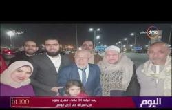 اليوم -  بعد غيابه 34 عامًا.. مصري يعود من العراق إلى أرض الوطن