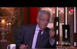 عمرو موسى يرد على سؤال.. شايف مصر فين؟
