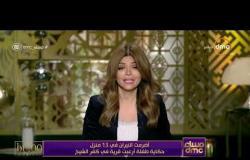 مساء dmc - جن في هيئة طفلة.. حكاية طفلة أرعبت قرية كفر الشيخ