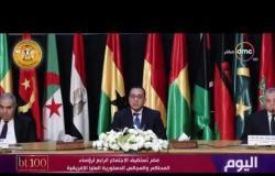 اليوم -  مصر تستضيف الاجتماع الرابع لرؤساء المحاكم والمجالس الدستورية العليا الأفريقية