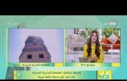8 الصبح - صحيفة إيطالية : العاصمة الإدارية الجديدة فى مصر أول مدينة ذكية عربية