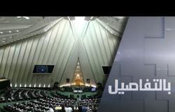 إيران.. انتخابات برلمانية على وقع عقوبات