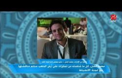 محمد فضل: مباراة القمة بين الأهلي والزمالك في الدوري ستقام في موعدها يوم الاثنين في ستاد القاهرة